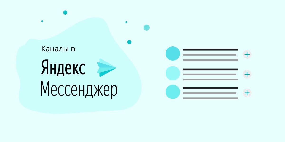 Каналы в Яндекс.Мессенджере