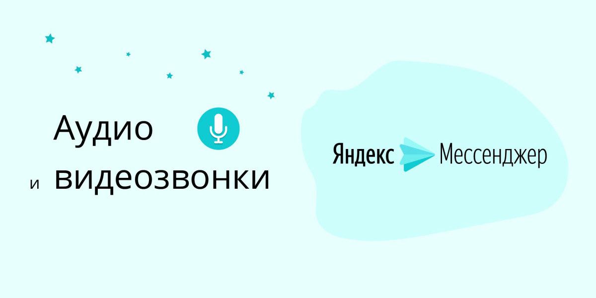 Звонки в Яндекс.Мессенджере