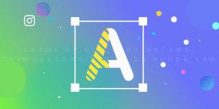 ТОП сервисов редактирования текстов для Инстаграм