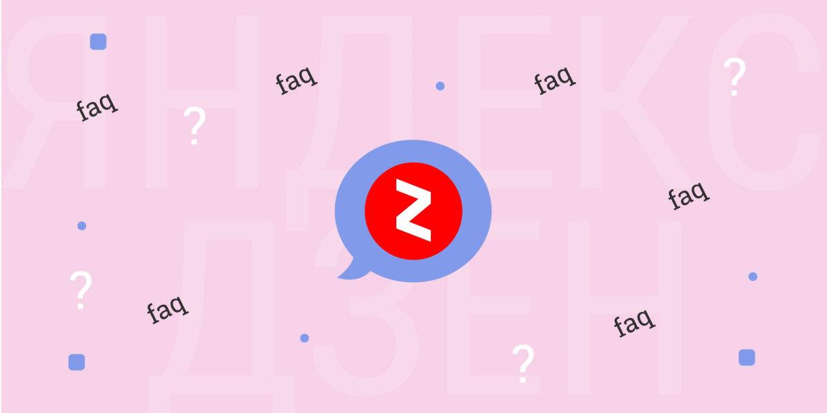 FAQ по Яндекс Дзен