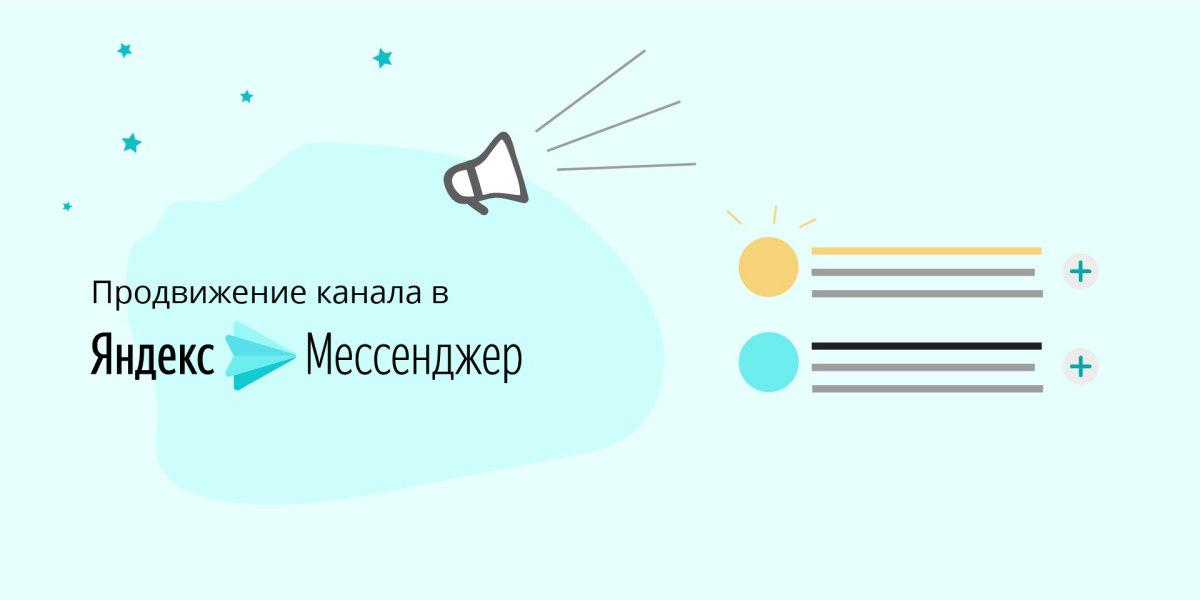 Раскрутка канала в Яндекс Мессенджере