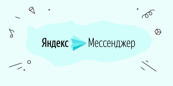 Яндекс Мессенджер