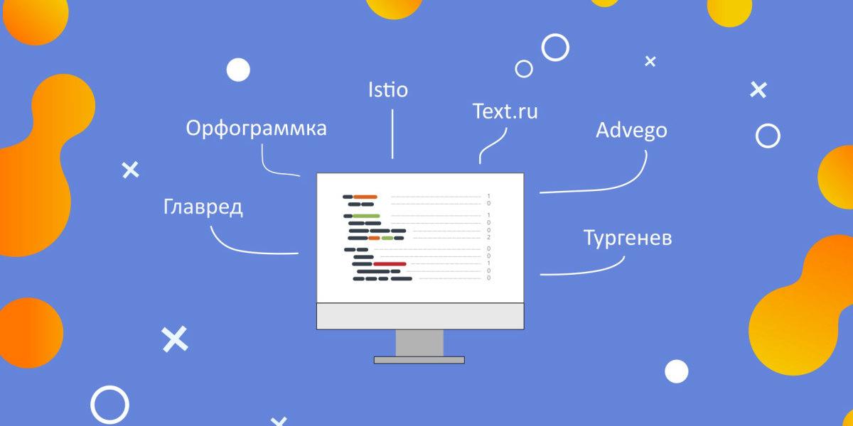 Топ сервисов для проверки качества текста