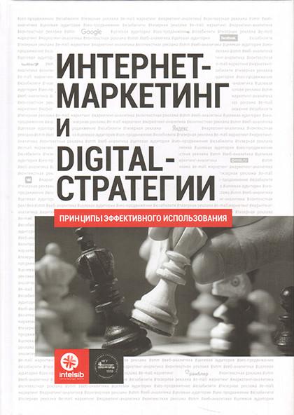 """Книга """"Интернет-маркетинг и digital-стратегии. Принципы эффективного использования"""""""