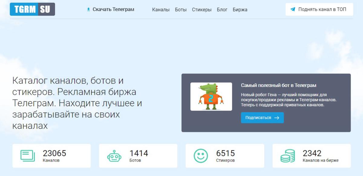 Tgrm - каталог Telegram-каналов, ботов и стикеров