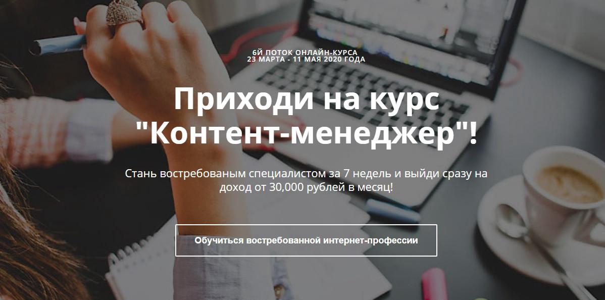 """Курс """"Контент менеджер"""" от Веры Апсаровой."""