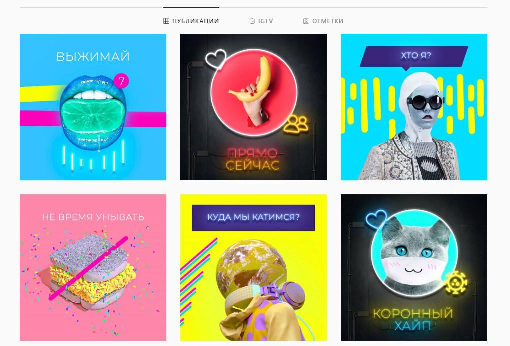 Пример визуального контента, выполненный в едином стиле (@popartmarketing)