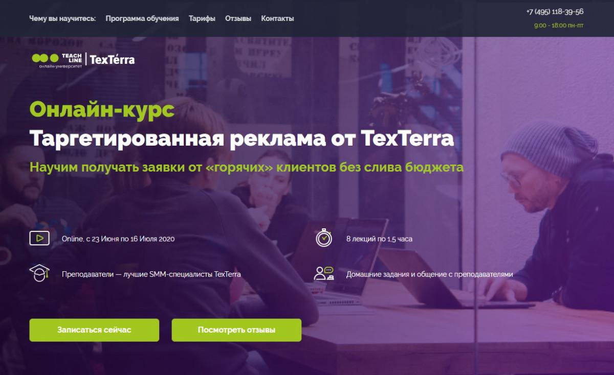 "Онлайн-курс ""Таргетированная реклама"" от TexTerra"