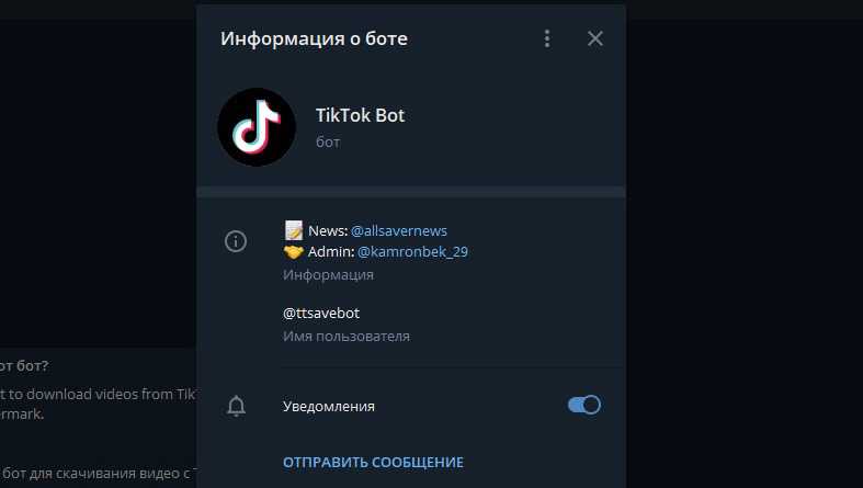 Телеграм бот @ttsavebot позволяет скачивать видео из Тик Ток без водяного знака