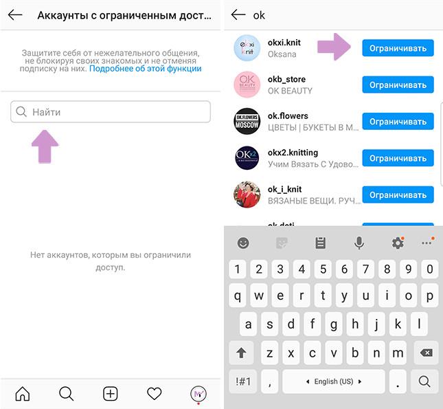 """""""Ограничить доступ"""" через настройки в Инстаграм"""