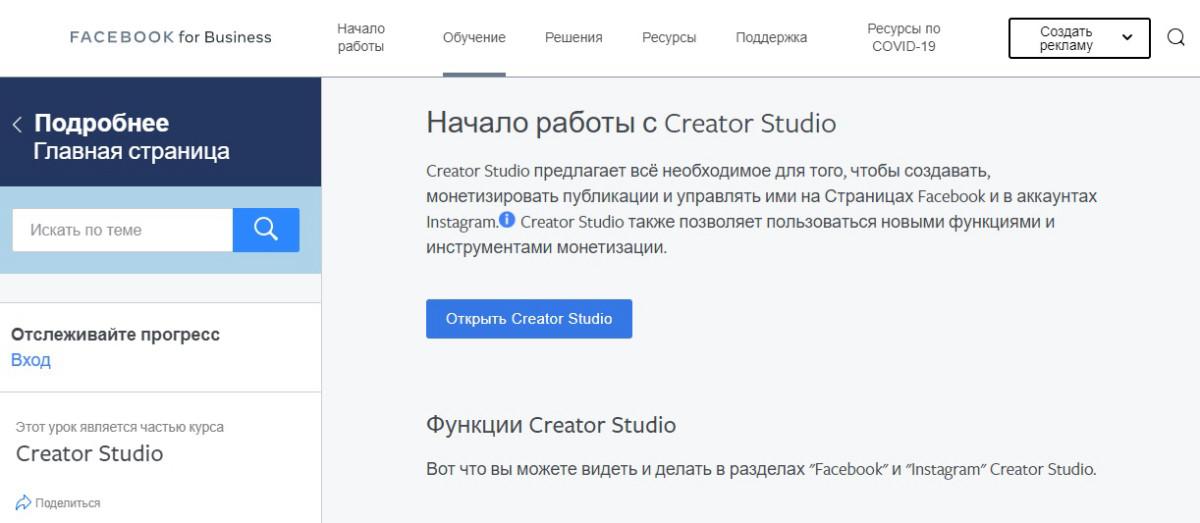 С помощью Facebook Creator Studio появилась возможность откладывать публикацию постов в Инстаграме