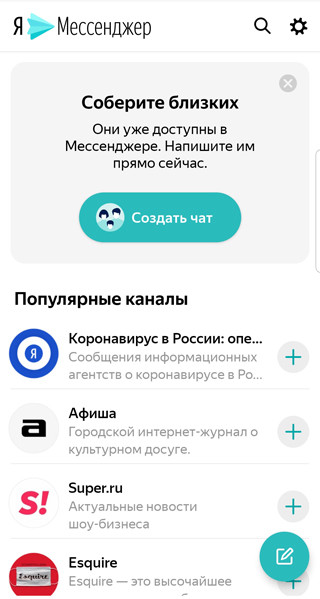 Главный экран Яндекс.Мессенджера