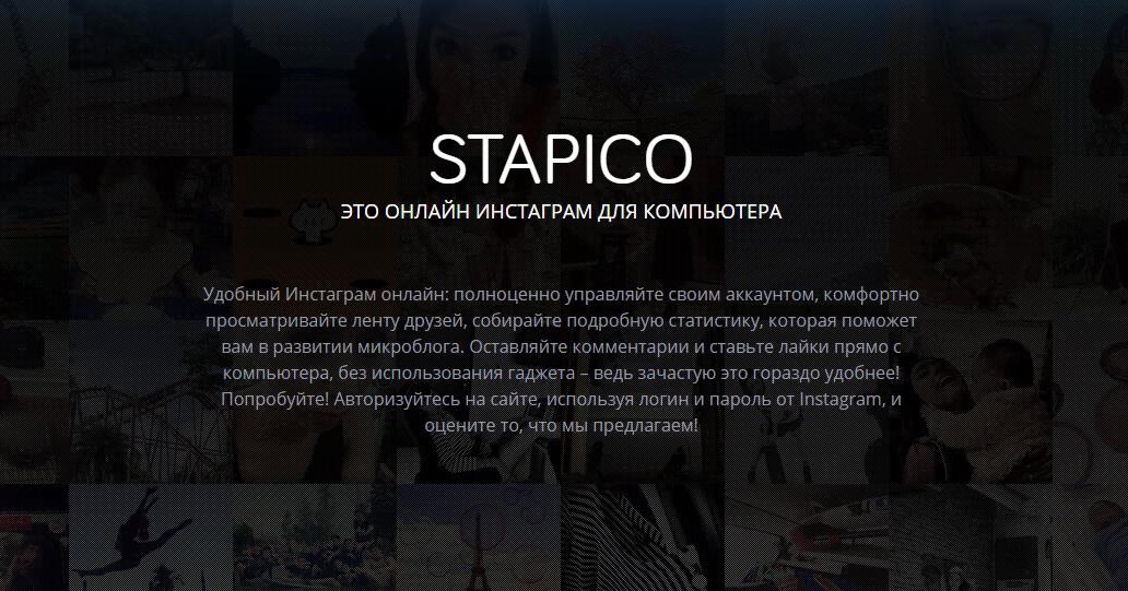 Сервис STAPICO – онлайн инстаграм для компьютера