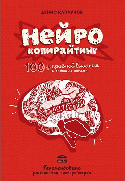 """Книга """"Нейрокопирайтинг. 100+ приёмов влияния с помощью текста"""""""