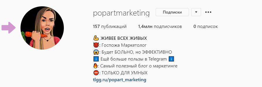 Пример оригинального аватара в Инстаграм