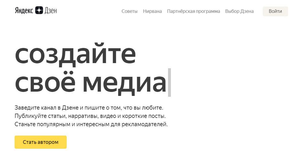 Любой желающий может стать автором Яндекс.Дзен
