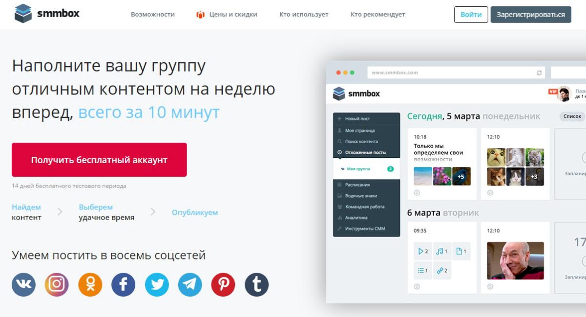 Сервис постинга в социальные сети SmmBox