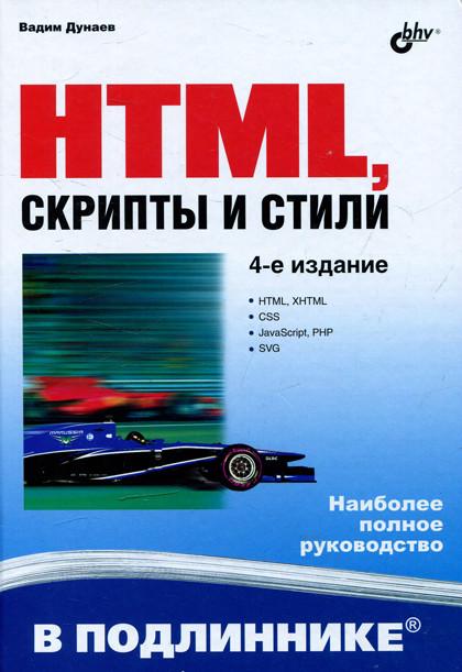 "Книга ""HTML, скрипты и стили"""
