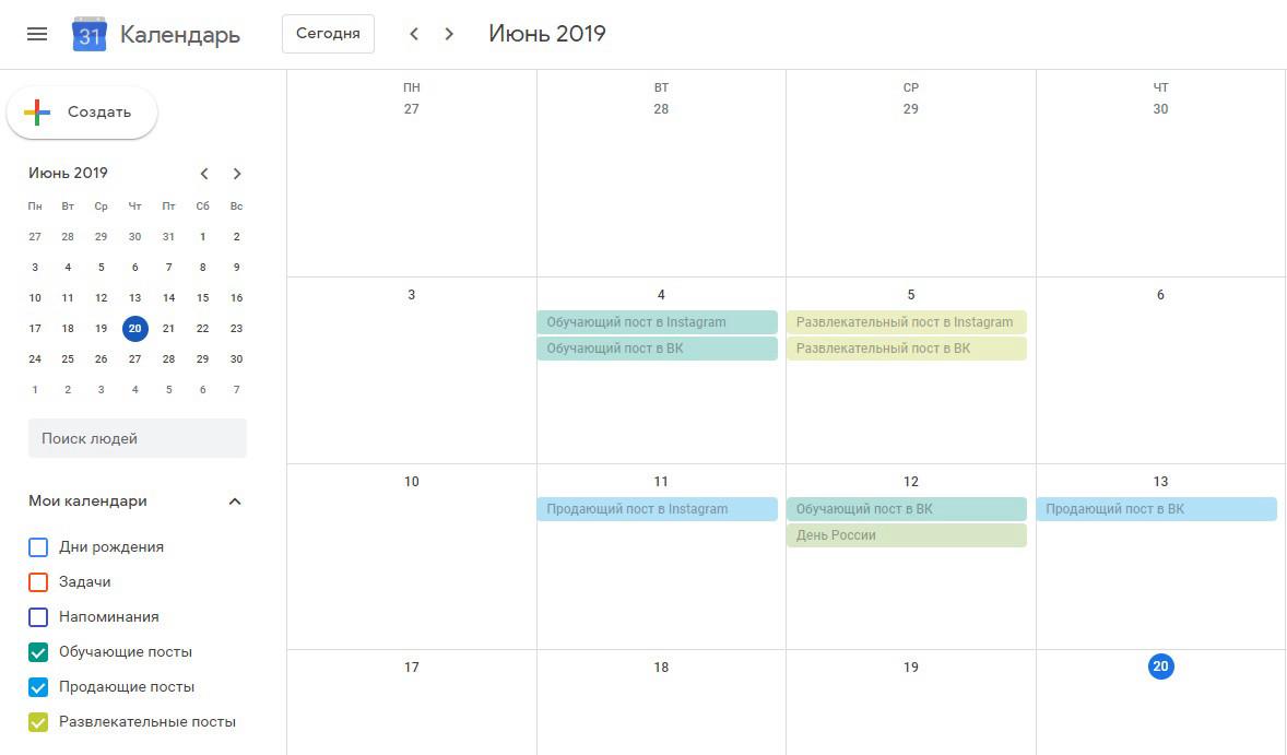 """Ведение контент плана в """"Google Календарь"""""""