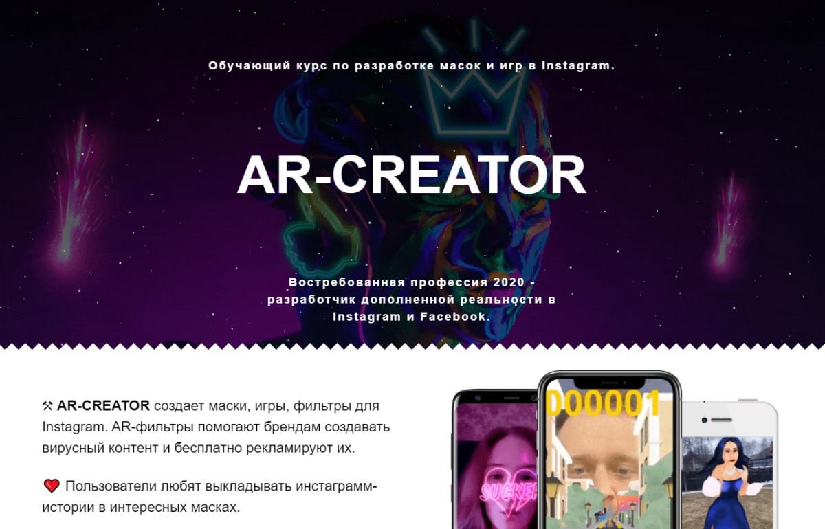 """Курс по созданию масок """"AR-CREATOR"""""""