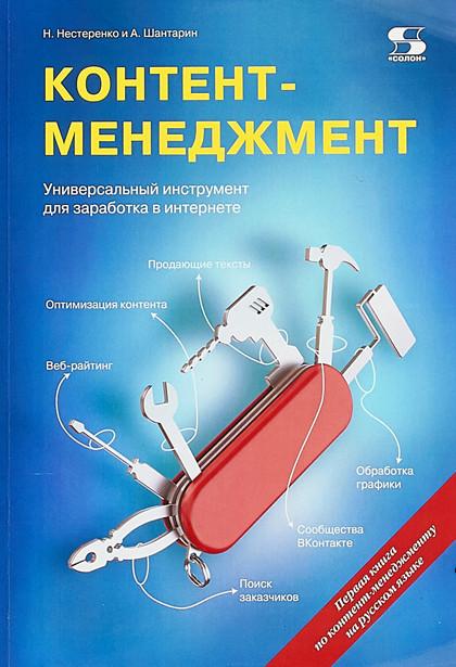 """Книга """"Контент-менеджмент. Универсальный инструмент для заработка в Интернете"""""""