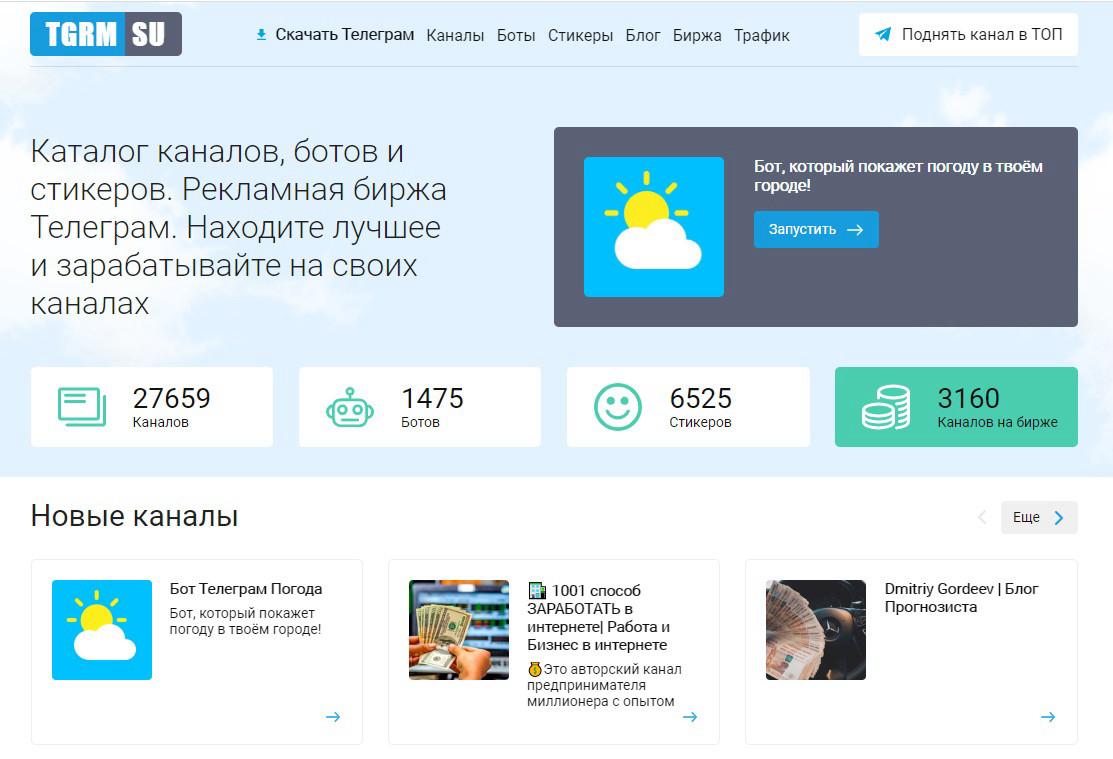 Рекламная биржа телеграм каналов TGRM.SU