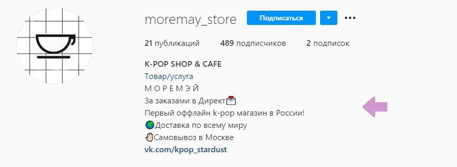 Пример шапки профиля в Инстаграм