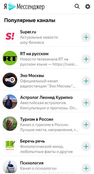 Список популярных каналов в Яндекс.Мессенджере