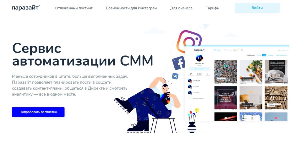 Сервис автоматизации СММ – Паразайт