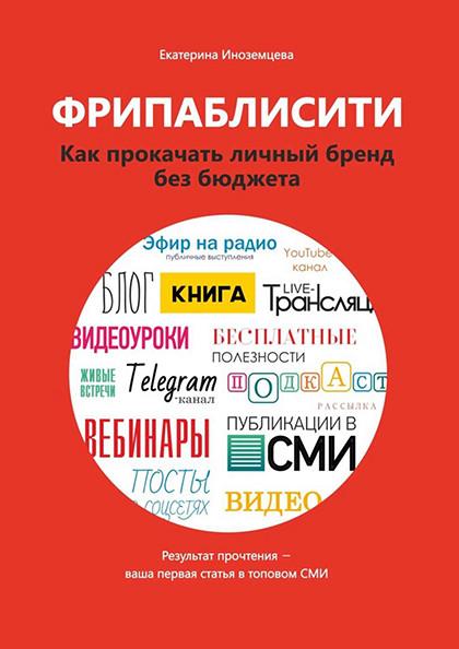 """Книга """"Фрипаблисити. Как прокачать личный бренд без бюджета"""""""