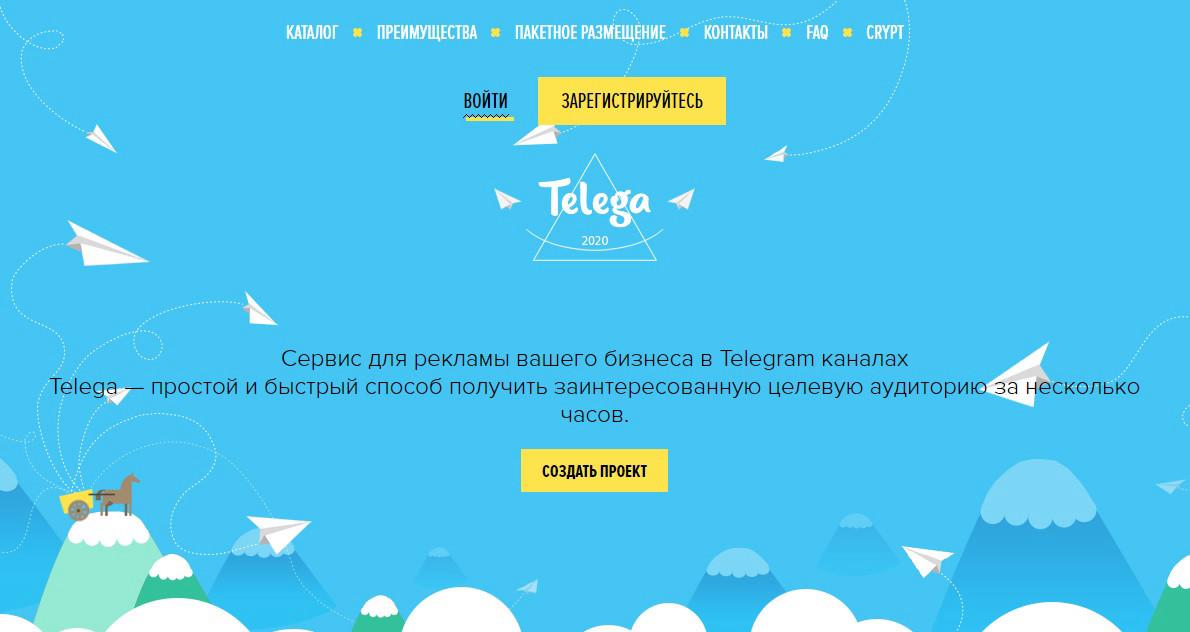 Биржа рекламы Telega.in
