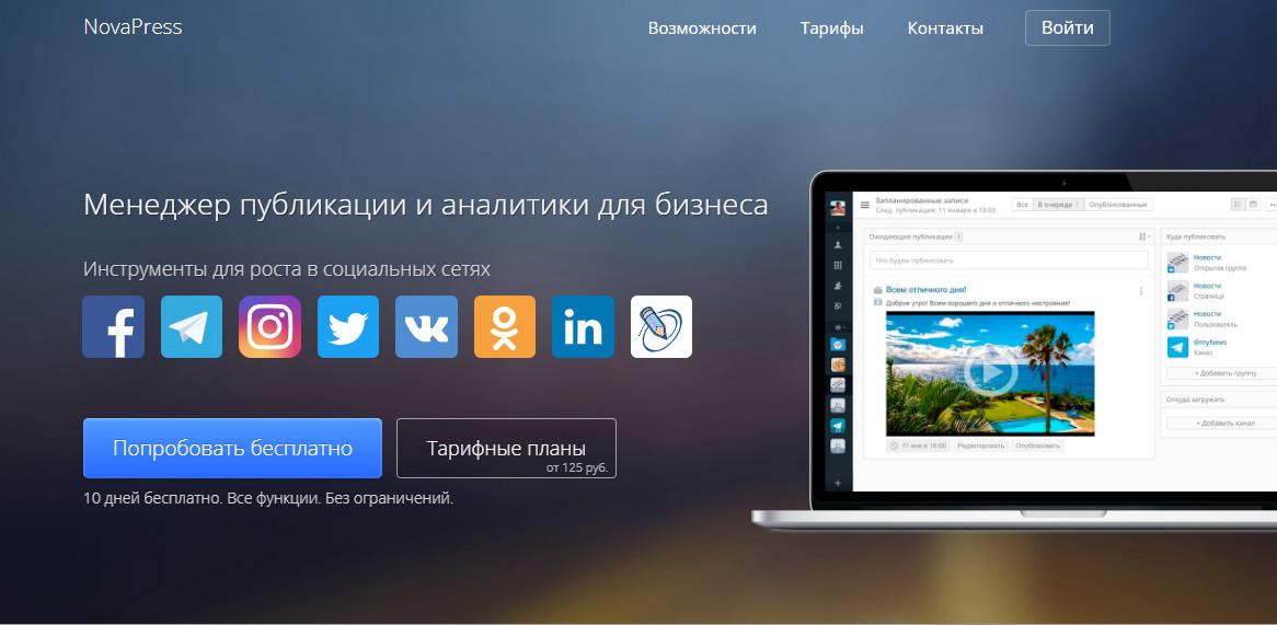 Менеджер публикации в соц. сети NovaPress