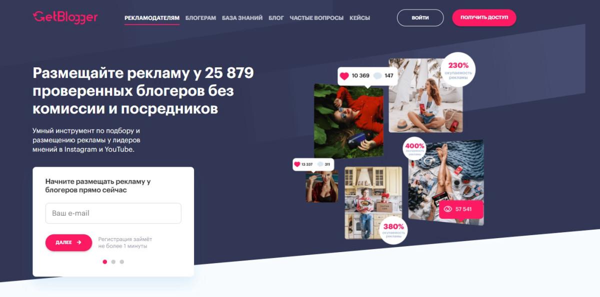 GetBlogger - биржа для размещения рекламы у блогеров