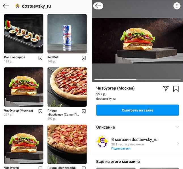 Пример магазина dostaevsky_ru в Инстаграм