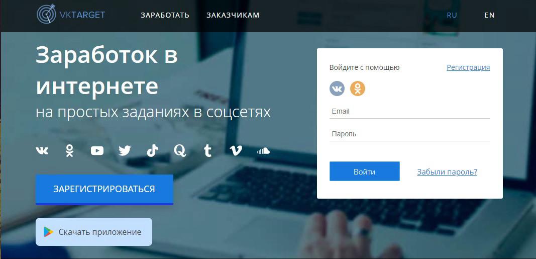 Vktarget – сервис заработка на простых заданиях в соц. сетях