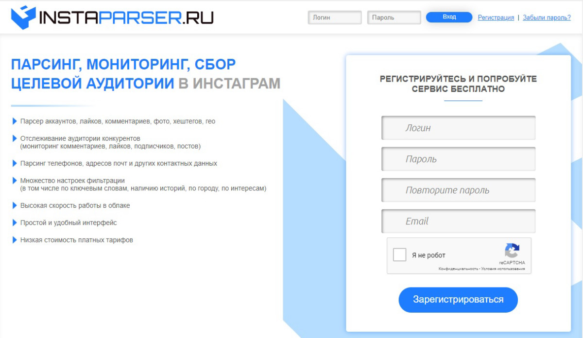 InstaParser –  сервис парсинга и сбора целевой аудитории в Инстаграм