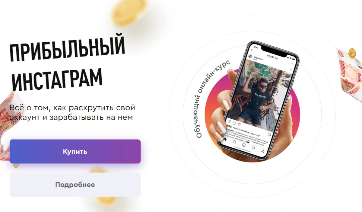 """Курс """"ПРИБЫЛЬНЫЙ ИНСТАГРАМ"""" от Марии Солодар"""