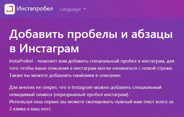 Сервис InstaProbel поможет сделать пробелы и абзацы в вашем тексте в Инстаграм
