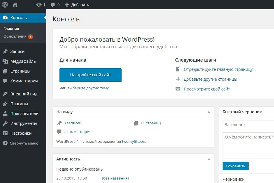 "Панель администрирования CMS ""Wordpress"""