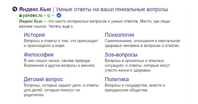 Яндекс.Кью – сервис ответов на вопросы от Яндекс