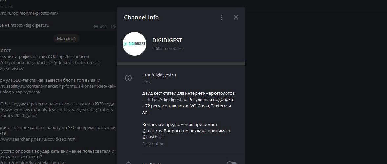 Телеграм-канал одновременно объединяет в себе новостную ленту и тематический блог