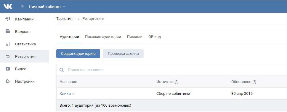 Настройка ретаргетинга в ВКонтакте