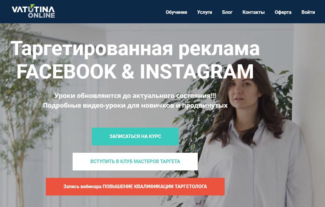 Курс по таргетированной рекламе от Юлии Ватутиной