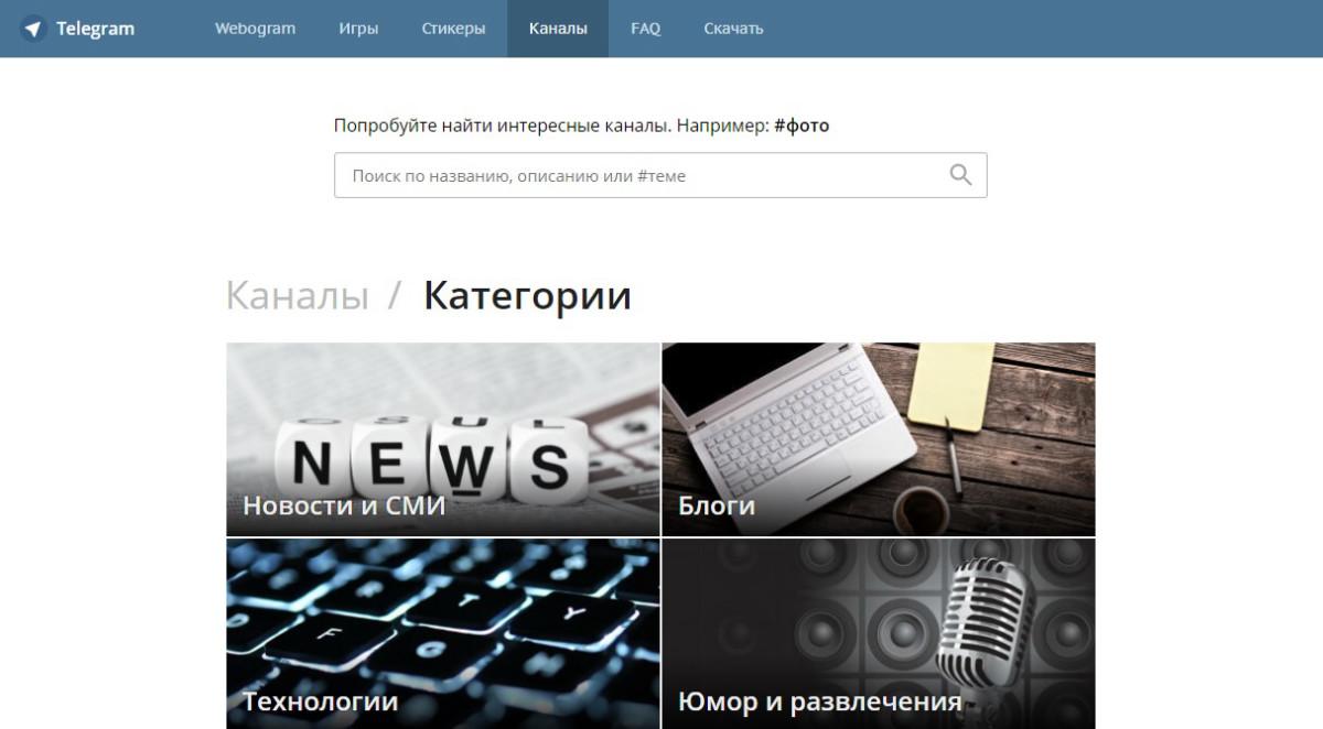 Tlgrm - официальный каталог Telegram-каналов