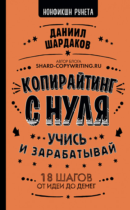 """Книга """"Копирайтинг с нуля"""""""