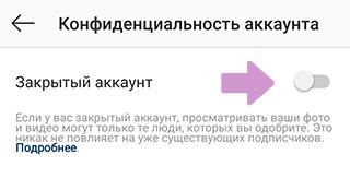 Инстаграм аккаунт закрывается в настройках конфиденциальности