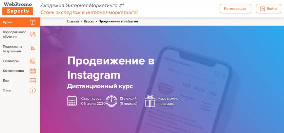 """Курс """"Продвижение в Instagram"""" от WebPromoExperts"""