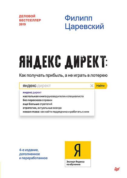 """Книга """"Яндекс.Директ. Как получать прибыль, а не играть в лотерею"""""""