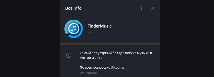 Бот для прослушивания музыки @fmusbot