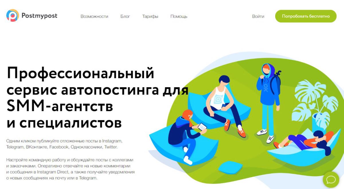 Postmypost – сервис автопостинга для СММ-агентств и специалистов